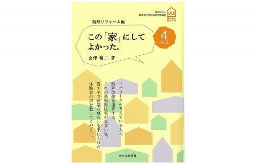 それぞれのリフォーム・リノベーションで住みやすい家を実現した全国のお宅を取材した住宅書籍この「家」にしてよかった。vol.4